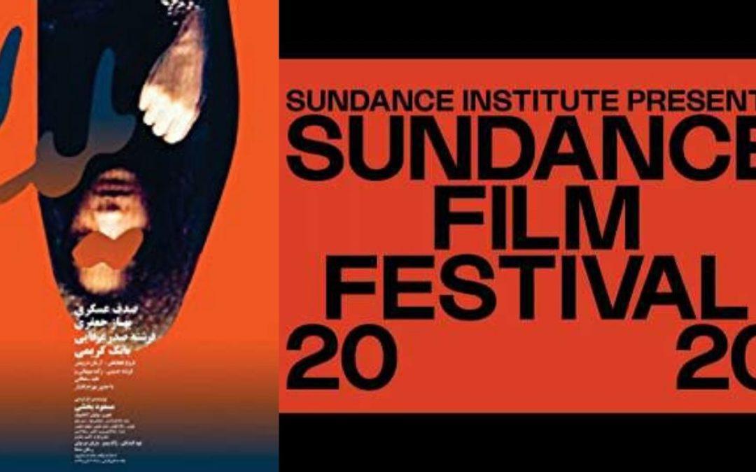 Sundance Film Festival 2020: tra i 118 film in line-up anche 'Yalda, a Night for Forgiveness' (MIA 2017)